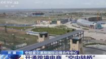 Çin, Korgas'ta uluslararası 'e-ticaret' merkezi kurdu